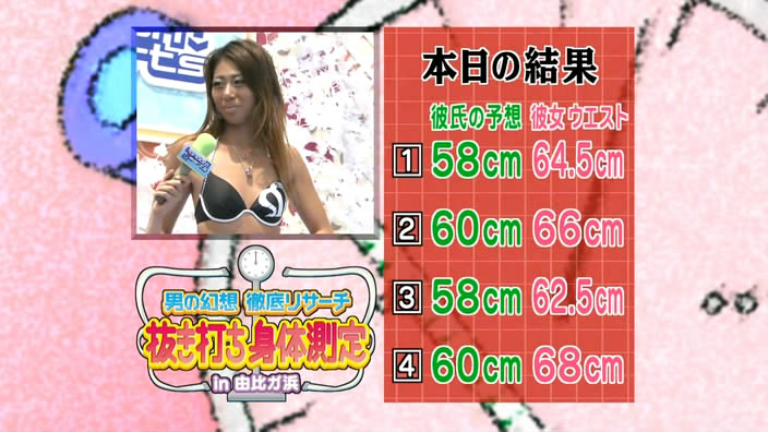 09-waist-summary.jpg